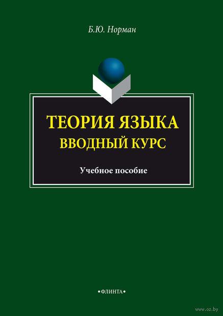 Теория языка. Вводный курс. Б. Норман