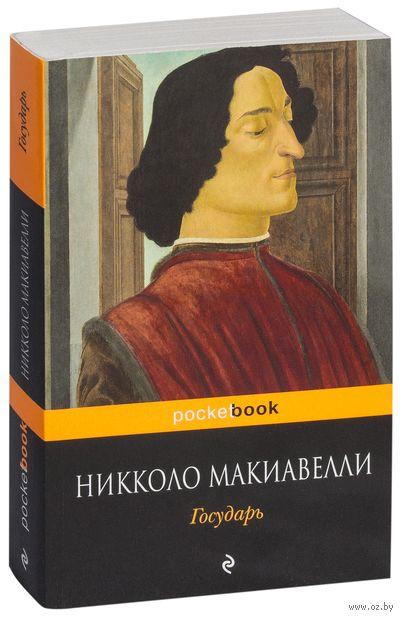 Государь (м). Никколо Макиавелли