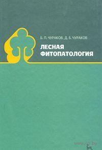 Лесная фитопатология. Борис Чураков, Денис Чураков