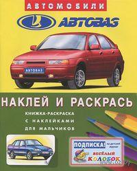 Автоваз. Раскраска с наклейками