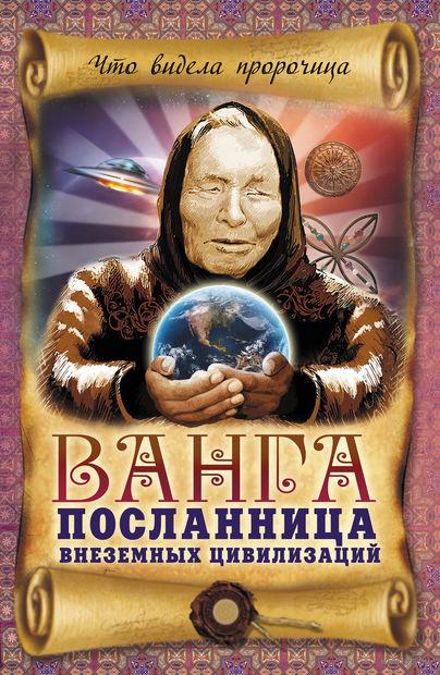 Ванга - посланница внеземных цивилизаций. Вадим Пустовойтов