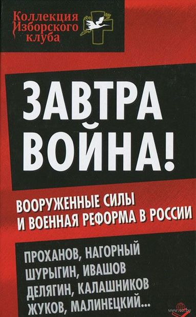 Завтра война! Вооруженные силы и военная реформа в России