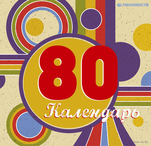 80-е. Любимые моменты. Календарь. Андрей Мусалов
