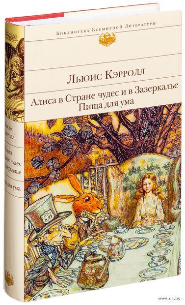 Алиса в Стране чудес и в Зазеркалье. Пища для ума. Льюис Кэрролл