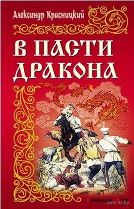 В пасти дракона. Александр Красницкий