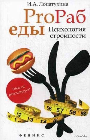 ProРаб еды. Психология стройности. Ирина Лопатухина