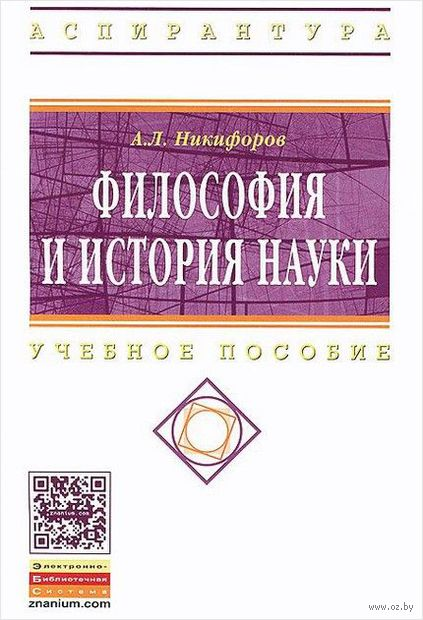 Философия и история науки. Учебное пособие. А. Никифоров