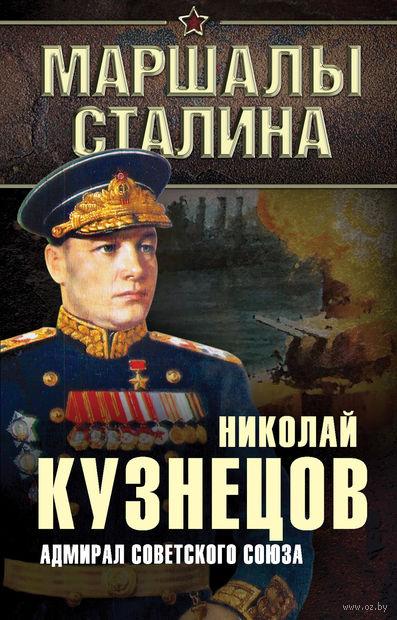 Адмирал Советского Союза. Никита Кузнецов