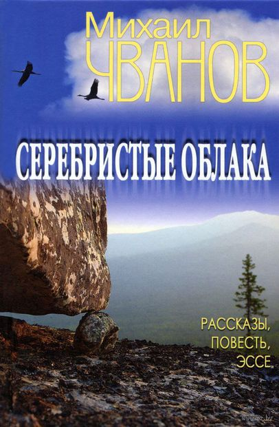 Серебристые облака. Михаил Чванов