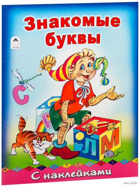 Знакомые буквы. Наталья Мигунова