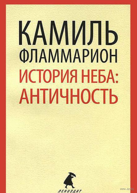 История неба. Античность. Камиль Фламмарион