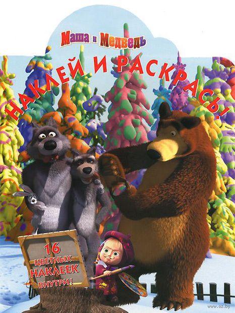Маша и Медведь. Наклей и раскрась! (Маша с кистью)