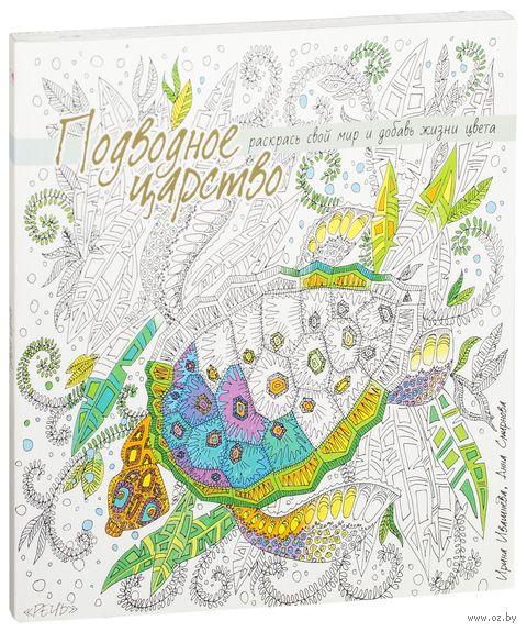 Подводное царство. Раскрась свой мир и добавь жизни цвета — фото, картинка
