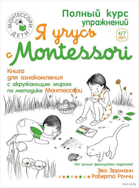 Я учусь с Montessori. Эва Эррманн