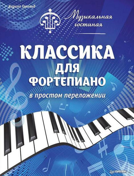 Классика для фортепиано в простом переложении. Кирилл Герольд