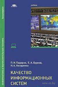 Качество информационных систем. П. Падерно, Е. Бурков, Н. Назаренко
