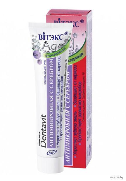 """Зубная паста """"Антимикробная. С серебром"""" (160 г)"""