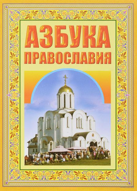 Первые шаги к Храму. Азбука Православия