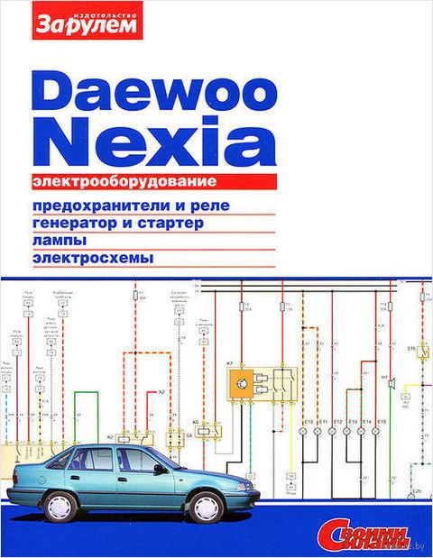 Daewoo Nexia. Электрооборудование — фото, картинка