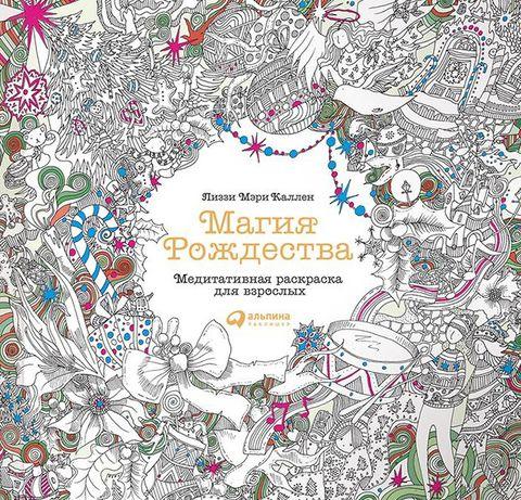 Магия Рождества. Медитативная раскраска для взрослых. Лиззи Мэри Каллен