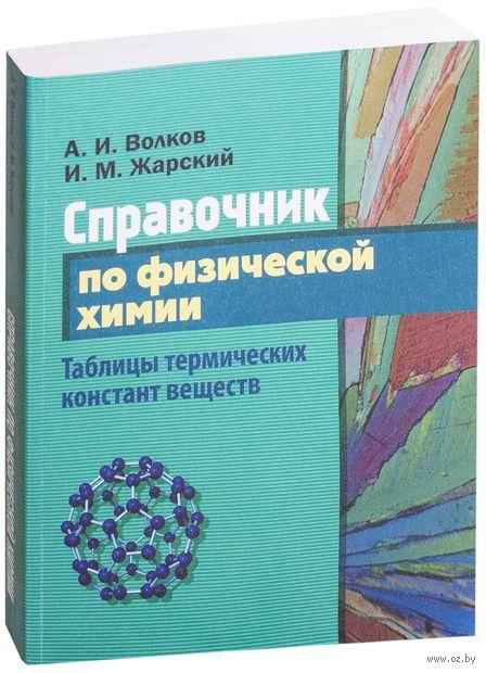 Справочник по физической химии. Таблицы термических констант веществ — фото, картинка