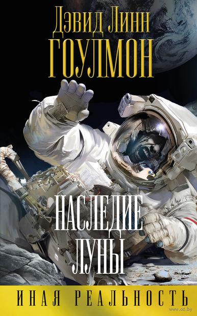 Наследие Луны. Дэвид Гоулмон
