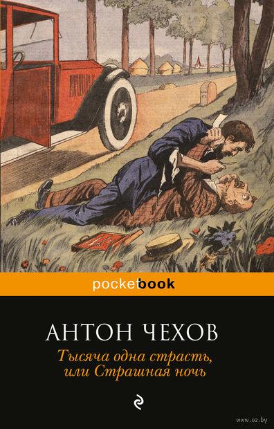 Тысяча одна страсть, или Страшная ночь (м). Антон Чехов