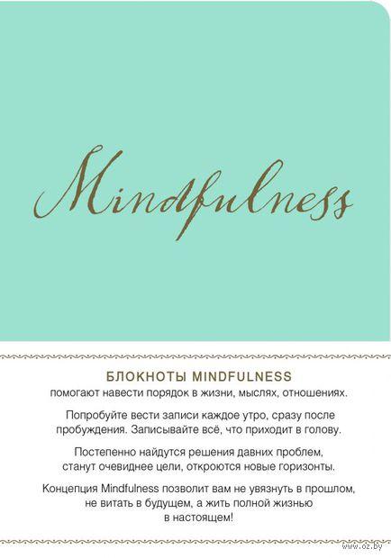 """Блокнот """"Mindfulness. Утренние страницы"""" (А5; мята)"""