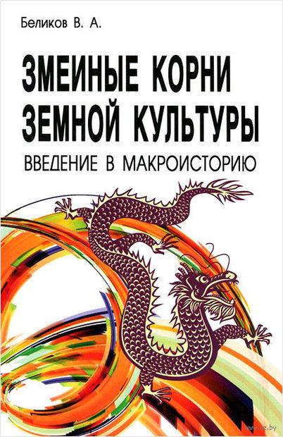 Змеиные корни земной культуры. Введение в макроисторию — фото, картинка