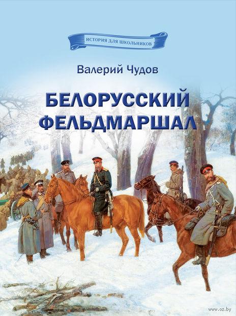 Белорусский фельдмаршал — фото, картинка
