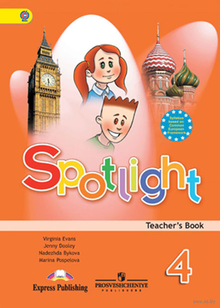 Английский язык. 4 класс. Книга для учителя — фото, картинка