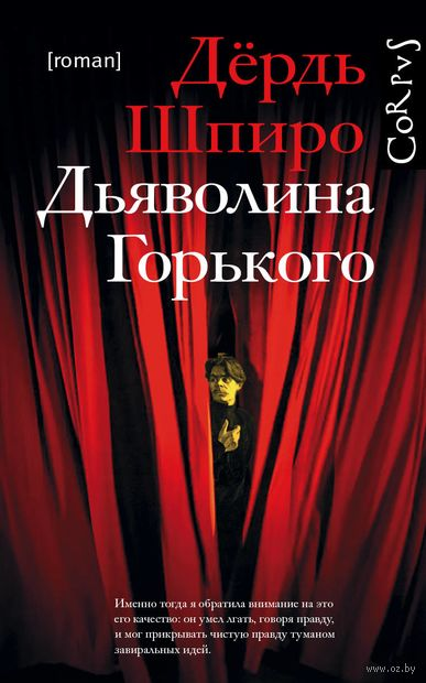 Дьяволина Горького — фото, картинка