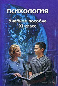 Психология. 11 класс. Алла Андреева, Елена Данилова, Ирина Дубровина