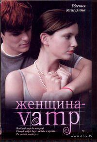 Женщина-VAMP. Е. Микулина