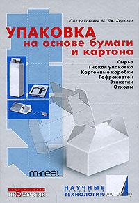Упаковка на основе бумаги и картона