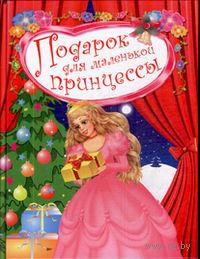 Подарок для маленькой принцессы — фото, картинка