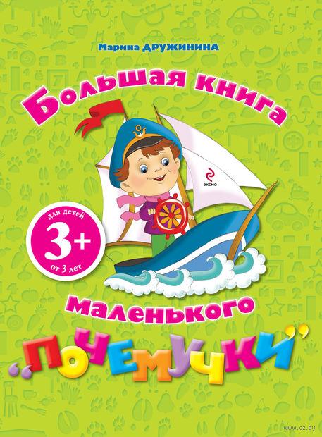 """Большая книга маленького """"почемучки"""". Марина Дружинина"""
