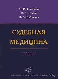 Судебная медицина. Юрий Пиголкин, Вячеслав Попов, Иван Дубровин