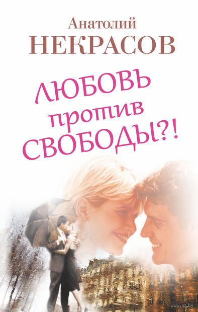 Любовь против свободы?! (м). Анатолий Некрасов