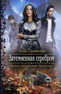 Затемненная серебром (книга первая) — фото, картинка