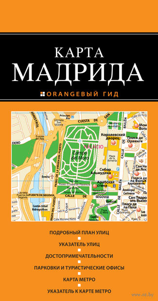 Мадрид. Карта