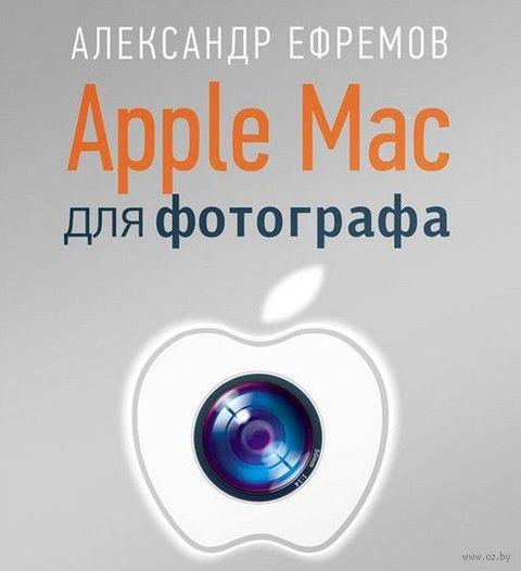 Apple Mac для фотографа. Александр Ефремов