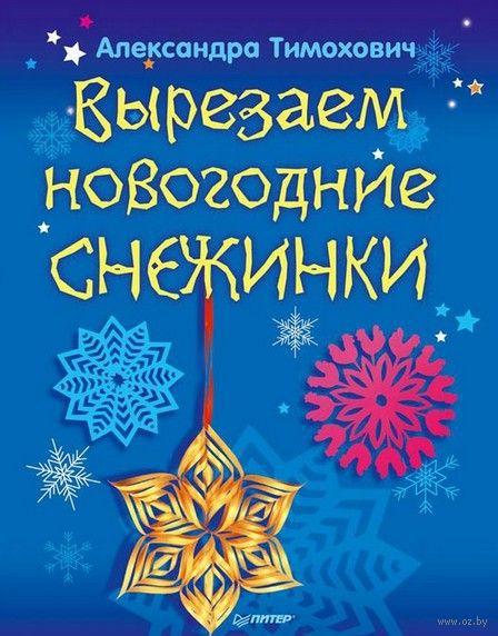 Вырезаем новогодние снежинки. Александра Тимохович