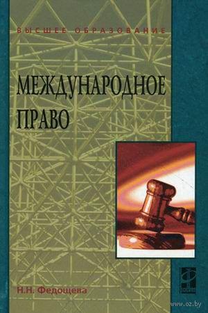 Международное право. Наталья Федощева