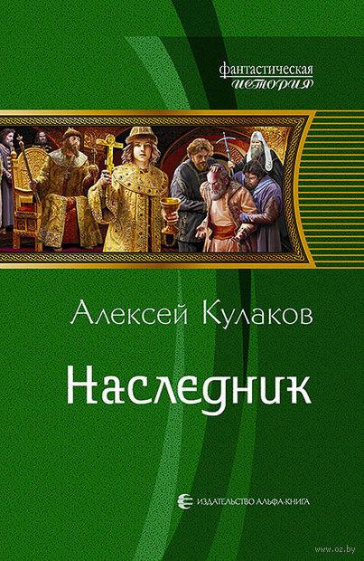 Наследник. Алексей Кулаков