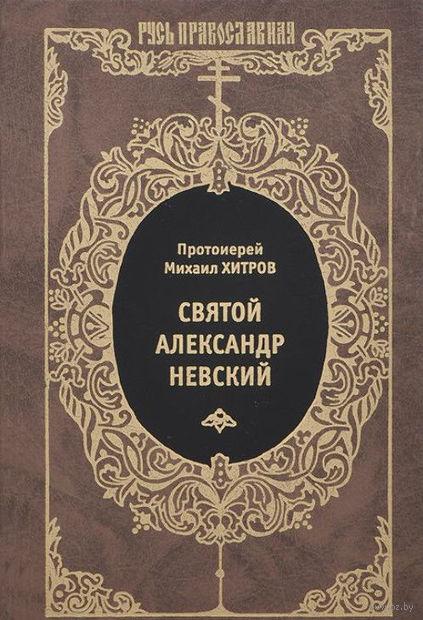 Святой Александр Невский. М. Хитров