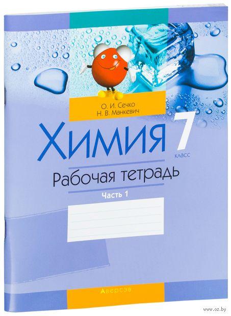 Химия. 7 класс. Рабочая тетрадь. В 2-х частях. Часть 1. Ольга Сечко, Н. Манкевич