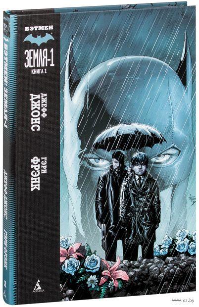 Бэтмен: Земля-1. Книга 1. Джеф Джонс