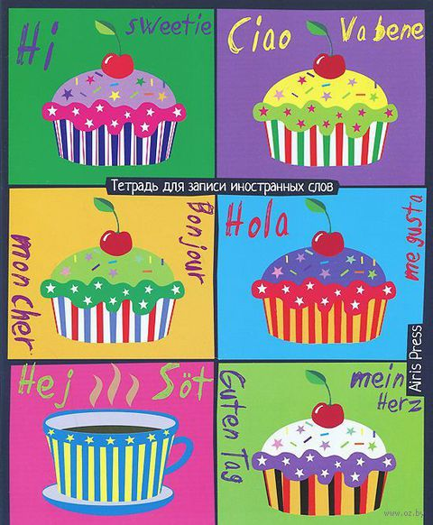 Тетрадь для записи иностранных слов (десерт)