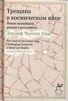 Трещина в космическом яйце.Новые концепции разума и реальности. Джозеф Пирс
